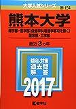 熊本大学(理学部・医学部〈保健学科看護学専攻を除く〉・薬学部・工学部) (2017年版大学入試シリーズ)