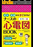 波形・用語からすぐ引ける!カラー版 ナースの心電図BOOK