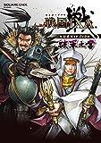 戦国IXA 公式ガイドブック 破軍之書 (SE-MOOK)