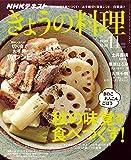 NHKテキストきょうの料理 2018年 11 月号 [雑誌]