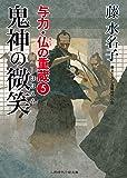鬼神の微笑 与力・仏の重蔵5 (二見時代小説文庫)