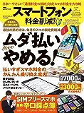 100%ムックシリーズ スマートフォン料金削減ガイド (100%ムックシリーズ)