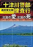 十津川警部捜査行-北国の愛、北国の死 (双葉文庫)