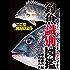 釣魚識別図鑑-ここで見分けよう (釣り人のための遊遊さかな)