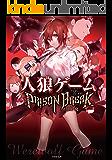 人狼ゲーム PRISON BREAK (竹書房文庫)