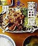 行列のできる定食屋 「菱田屋の男メシ! 」 (オレンジページブックス)