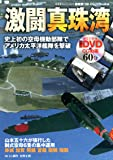 3DCGシリーズ(36) 激闘真珠湾 (双葉社スーパームック)