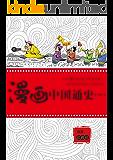 漫画中国通史(一)