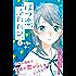 はつ恋、ふたたび。 プチデザ(1) (デザートコミックス)
