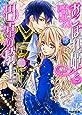 おこぼれ姫と円卓の騎士 反撃の号令 (ビーズログ文庫)