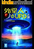 外星人与UFO之谜 (悦读时光·第三辑)