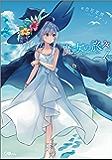 魔女の旅々7 (GAノベル)