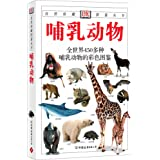 DK经典图鉴珍藏:哺乳动物