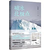 破冰北极点(附北极熊笔记本)