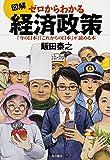 図解 ゼロからわかる経済政策  「今の日本」「これからの日本」が読める本 (ノンフィクション単行本)