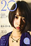 20SWEET[トゥエンティ・スウィート] 2015WINTER (TOKYO NEWS MOOK 465号)