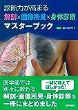 診断力が高まる 解剖×画像所見×身体診察マスターブック