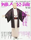 婦人公論 2017年 9/12 号 [雑誌]