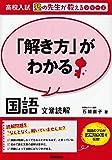 「解き方」がわかる国語 文章読解 (高校入試 塾の先生が教えるシリーズ)