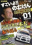 のむけんD1引退記念DVD (<DVD>)