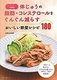 コレステロール・中性脂肪 体じゅうの脂肪・コレステロールをぐんぐん減らすおいしい鉄壁レシピ180 (主婦の友生活シリーズ)