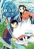 乙姫各駅散歩 1巻 (まんがタイムコミックス)