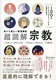 100のインフォグラフィックで世界を知る 〈世にも美しい教養講義〉超図解・宗教