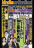 実話BUNKA超タブー vol.33【電子普及版】 [雑誌]