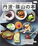 丹波・篠山の本 (えるまがMOOK)
