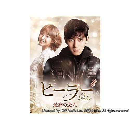 ヒーラー~最高の恋人~ 監督 : イ・ジョンソプ、キム・ジヌ