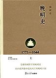 晚明史(1573-1644)(上)(第二版)