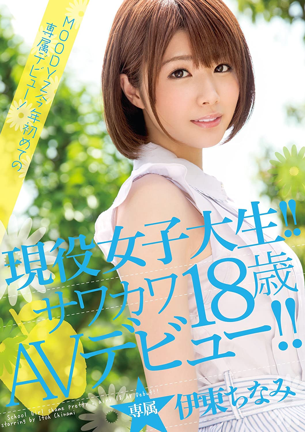 [MIDE-264] (English subbed) College Girl!! Cute 18-Year-Old JAV Debut!! Chinami Ito