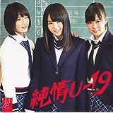 純情U-19 (劇場盤)