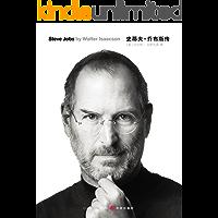 史蒂夫·喬布斯傳(Steve Jobs:A Biography)(喬布斯唯一正式授權傳記中文版)(修訂版) (中信十年人物經典)