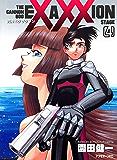 砲神エグザクソン(4) (アフタヌーンコミックス)