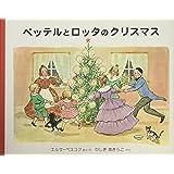 ペッテルとロッタのクリスマス (世界傑作絵本シリーズ・スウェーデンの絵本)