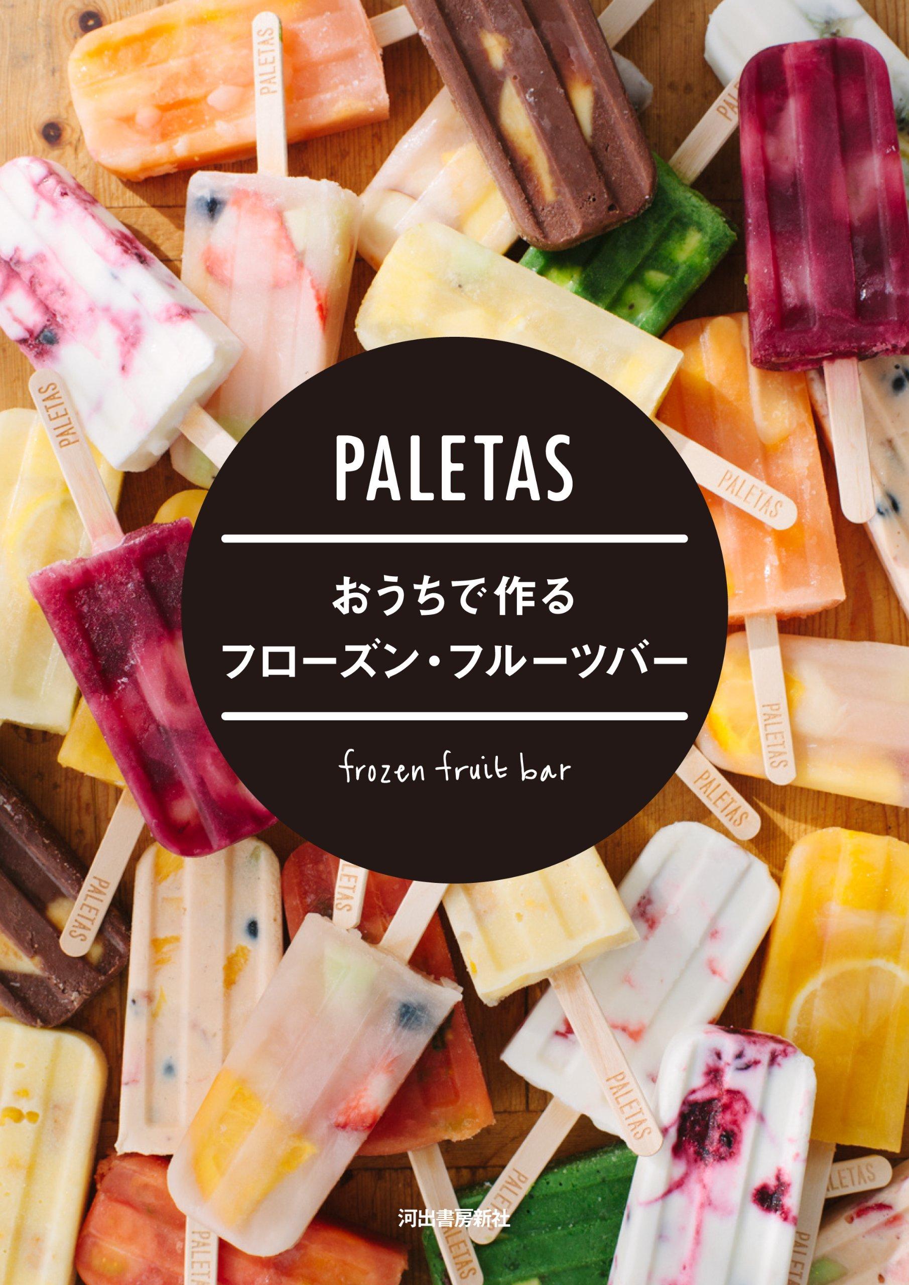 アイス パレタス