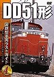国鉄型車両ラストガイドDVD4 DD51形