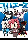 コハエースDX (カドカワデジタルコミックス)