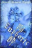 Euphoric 陶酔―野波浩写真集ディプティック (〓.T.Insolite―ディプティック)