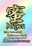 密 Collectors Pack [DVD]