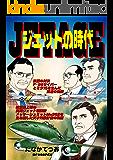 ジェット・エイジ: ジェットの時代 (F−86セイバー対ミグ15 メッサーシュミットMe262)