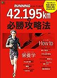 RUNNING styleアーカイブ 42.195kmの必勝攻略法[雑誌] エイムック