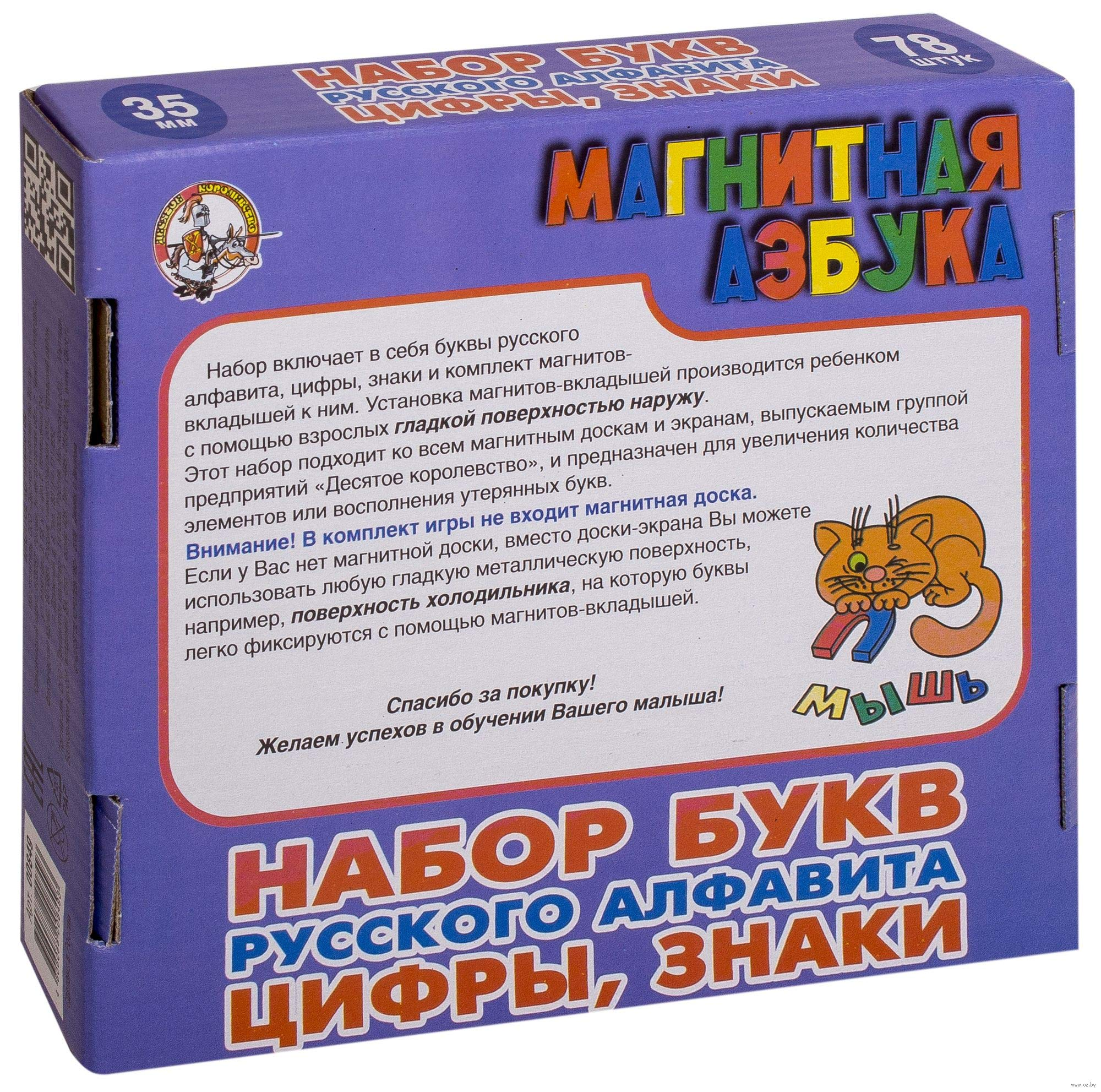 Russian Magnetic Cyrillic Alphabet Letters and Numbers 78 Pieces - Russian Fridge Magnets Educational Learning Toy for Kids