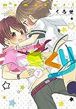 ももくり 7【フルカラー・電子書籍版限定特典付】 (comico)