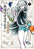 異邦のオズワルド 2 (バンブーコミックス タタン)