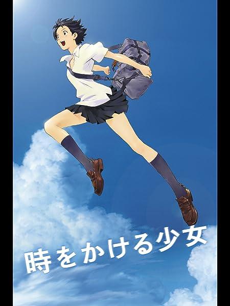 【映画感想】時をかける少女  The Girl Who Leapt Through Time (2006)