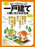 日本一わかりやすい一戸建ての買い方がわかる本 (100%ムックシリーズ)