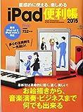 直感的に使える、楽しめるiPad便利帳2015 (エイムック 2999)