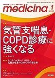 medicina(メディチーナ) 2018年 1月号 特集 気管支喘息・COPD診療に強くなる